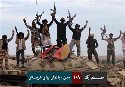 خط آزاد - یمن ، باتلاقی برای عربستان