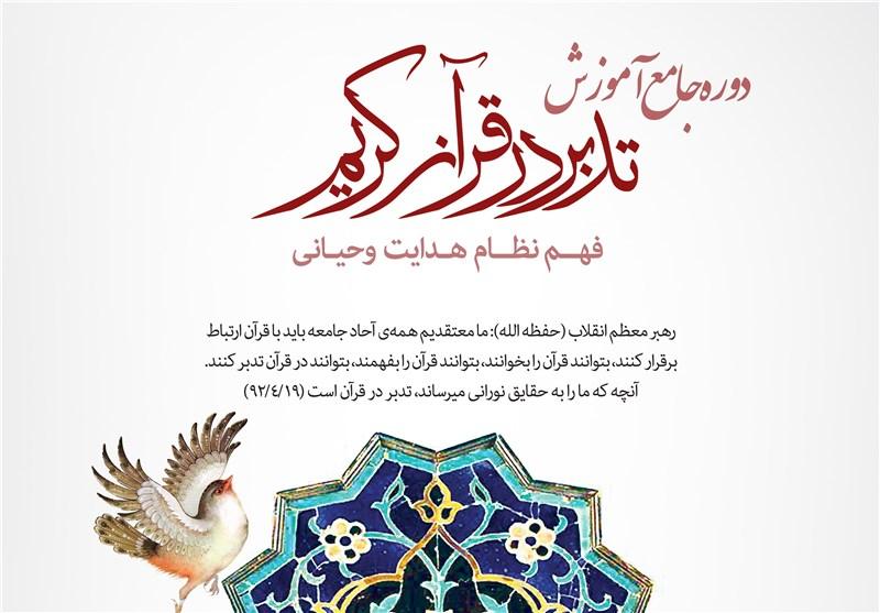 برگزاری دوره تدبر در قرآن ویژه دانشجویان و فارغالتحصیلان