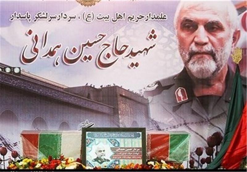 """مراسم چهلمین روز شهادت """"سردار همدانی"""" برگزار شد"""