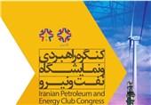 یک باشگاه خصولتی کنفرانس راهبردی نفت و نیرو برگزار میکند