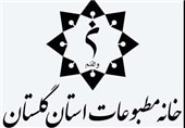 انتخابات خانه مطبوعات استان گلستان به تعویق افتاد
