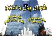 تصویب آیین نامه ورود و صدور فلزات گرانبها در شورای پول و اعتبار