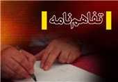 تفاهمنامه همکاری بین اداره کل پست و حج و زیارت استان لرستان منعقد شد