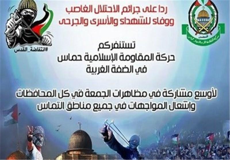 حماس تدعو لجمعة مواجهات بکافة نقاط التماس بالضفة الغربیة