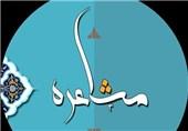 مشاعره با موضوع عفاف و حجاب در «پرنیان»