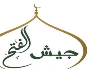 گروه تروریستی «جیش الفتح»