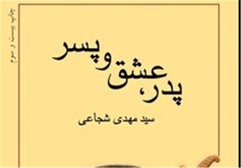 روایت سیدمهدی شجاعی از زندگی حضرت علیاکبر(ع) خواندنی شد