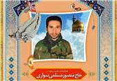 شهید منصور (ناصر) مسلمی سواری، دومین شهید مدافع حرم خوزستان