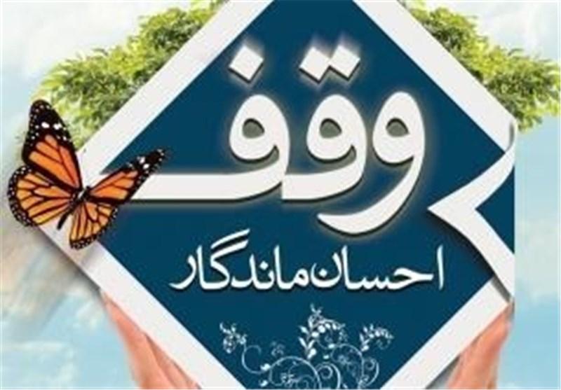 ثبت 39 وقف جدید در استان سمنان در 6 ماهه نخست امسال
