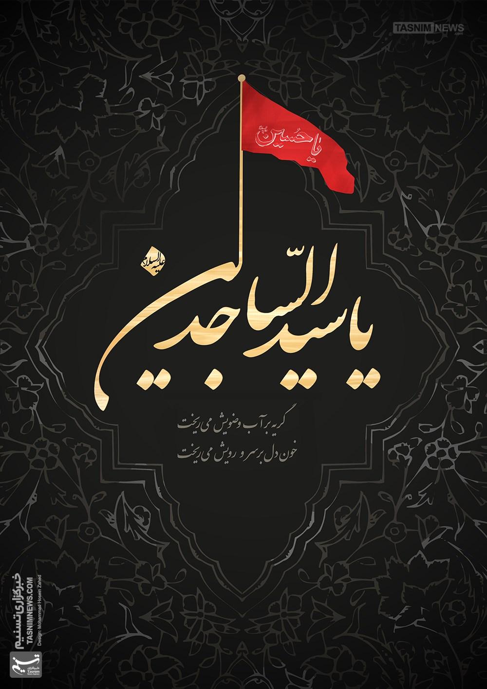 نتیجه تصویری برای امام سجاد