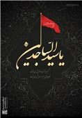 برنامه مساجد تهران در روز شهادت امام سجاد(ع)