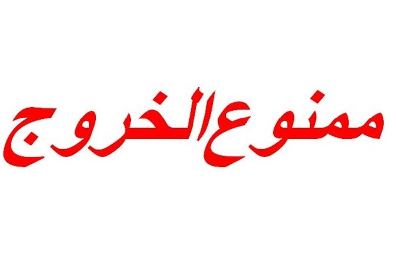 چه کسانی ممنوع الخروج می شوند اخبار خواندنی اخبار رسانه ها اخبار تسنیم Tasnim