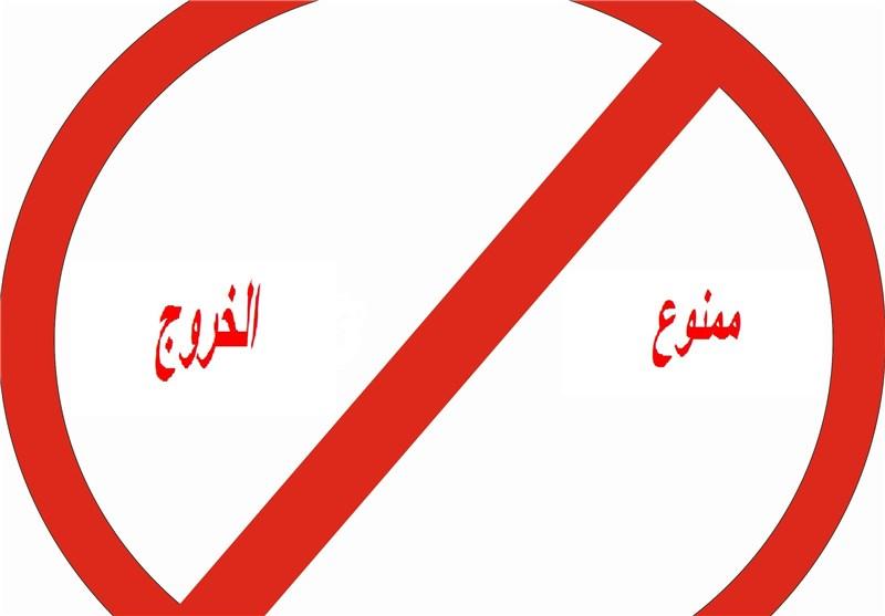 چگونه از ممنوع الخروج بودن خود مطلع شویم؟