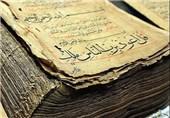 بلاتکلیفی 2500 نسخه خطی در کتابخانه ملی