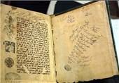 نگهداری کهنترین نسخ خطی از امام محمد باقر(ع) در کتابخانه آستان قدس رضوی