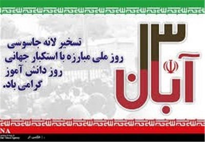 راهپیمایی 13 آبان نمایش استکبارستیزی ملت ایران است