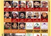 ادانات متواصلة لاستمرار عداء السلطات الخلیفیة لمراسم العزاء الحسینی