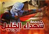 """الجهاد تدعو لتصعید انتفاضة القدس فی """"جمعة شهداء الخلیل"""""""