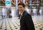 مجله الکترونیکی/درباره رئیس جدید مجلس نمایندگان آمریکا