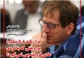 فوتوتیتر/سوال بابک زنجانی از وزیر نفت
