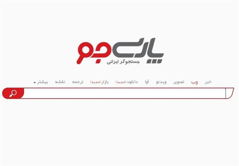 جویشگر پارسیجو امروز باز هم افتتاح میشود