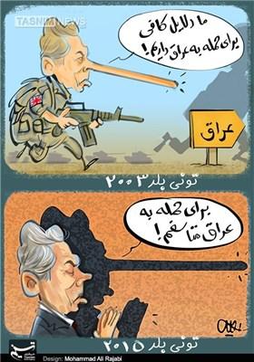 کاریکاتور/ دروغهای بلر!!!