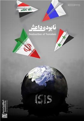 پوستر/ نابودی داعش