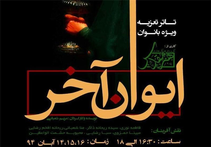 «ایوان آخر»؛ تعزیه-تئاتر زنانه در ایوان شمس