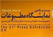 زمان واگذاری و آماده سازی غرفهها در نمایشگاه مطبوعات اعلام شد