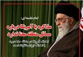 فوتوتیتر/ امام خامنهای: مذاکره با آمریکا درباره مسائل منطقه معنا ندارد