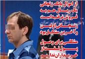 فوتوتیتر/وکیل شرکت نفت:زنجانی اولین و آخرین مشکل بود