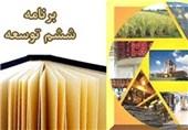 برنامه ششم توسعه