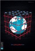 پوستر/ استکبار جهانی