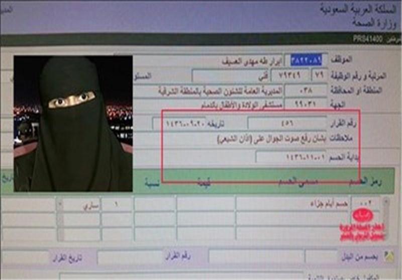 ممرضة سعودیة