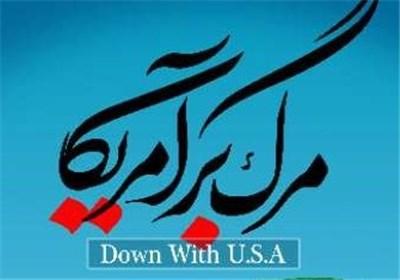 مرگ بر آمریکا، شعاری آزموده شده
