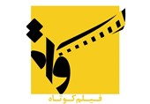 سیزدهمین جشنواره منطقهای فیلم کوتاه کل با حضور 8 استان در شهرستان گراش برگزار میشود