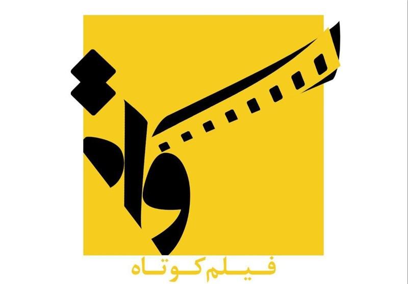 «پرش در عشق» به جشنواره بینالمللی فیلم کوتاه فرانسه راه یافت