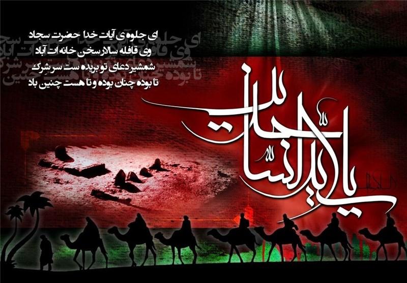 Image result for شهادت امام زین العابدین علیه السلام