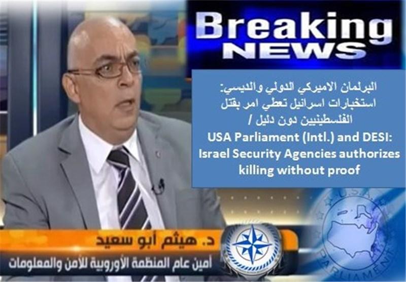 أمین عام المنظمة الاوروبیة للأمن والمعلومات : استخبارات «اسرائیل» تعطی أمراً بقتل الفلسطینیین دون دلیل