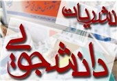 جشنواره سراسری «نشریات دانشجویی» در شهرقدس برگزار میشود