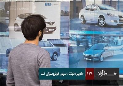 """خط آزاد - """"تدبیر """" دولت، سهم خودروسازان شد"""