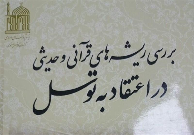 «بررسی ریشههای قرآنی و حدیثی در اعتقاد به توسل» منتشر شد