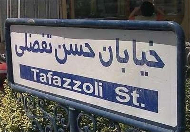 «پدر نساجی ایران» نامی که در دیار کاشان ماندگار است