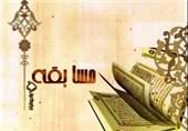 100 هزار نفر در مسابقات قرآنی پایان سال استان گیلان شرکت میکنند