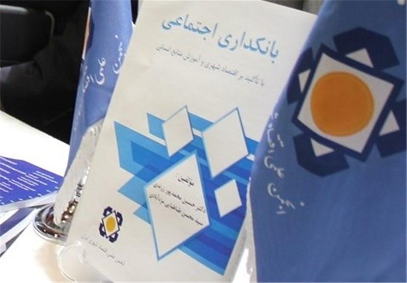 ایران هنوز بانکداری اجتماعی ندارد