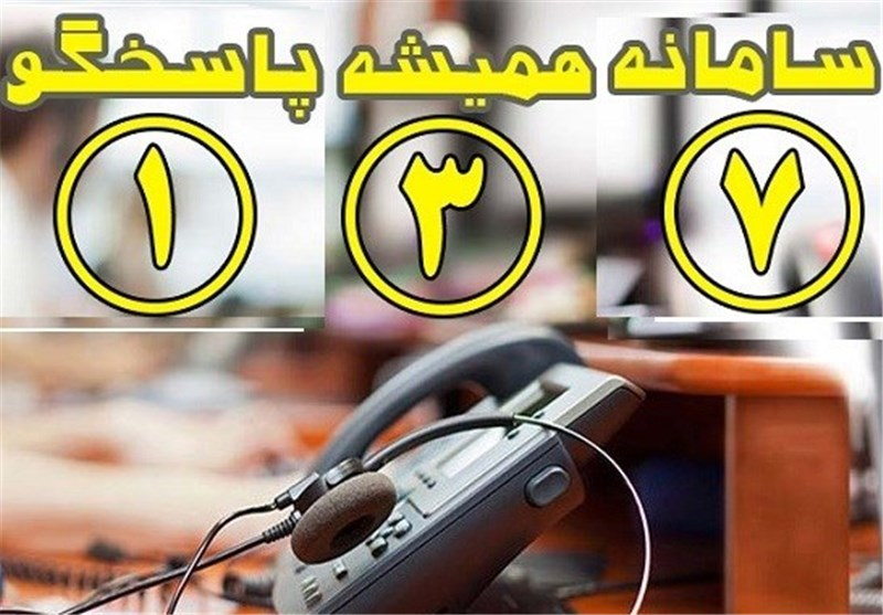 سامانه 137 شهرداری مهدیشهر