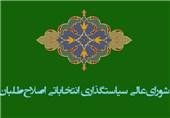 شورای عالی اصلاحطلبان