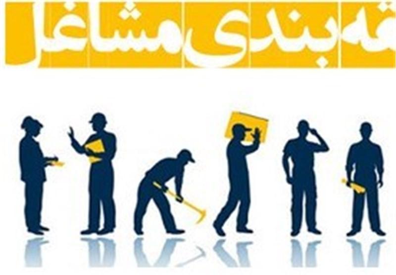 چیست به روزرسانی طرح طبقهبندی مشاغل در دستور کار/حقوقها تغییر ...