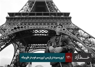 خط آزاد - تروریسم بد در پاریس، تروریسم خوب در خاورمیانه