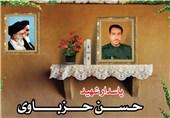 شهید حسن حزباوی از شهدای مدافع حرم خوزستان